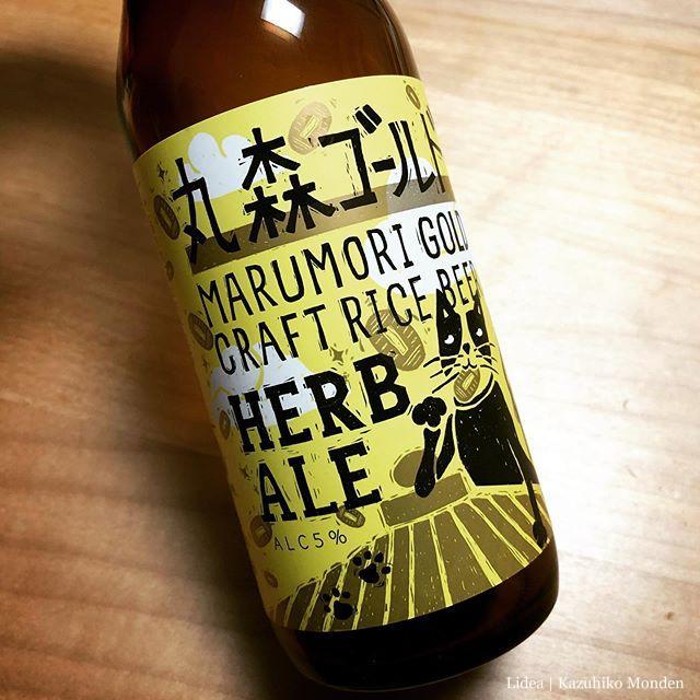うちにも届いた。丸森のお米を使ったビール。ゆずの風味もとても良い。