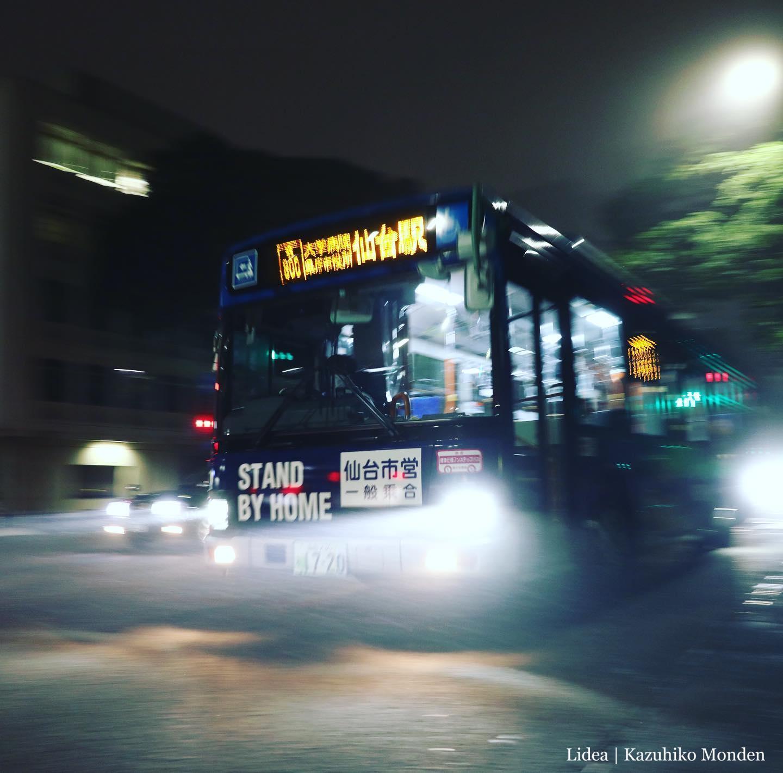 市バスがカッコいい感じになった