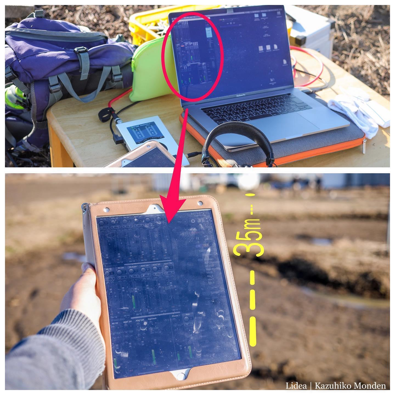 荒浜ベースで機材の基礎実験。田んぼを挟んで3〜40m離れた場所からデジタルミキサーを遠隔操作してみた。貧弱なWi-Fiルーター経由でもなんとか使える。