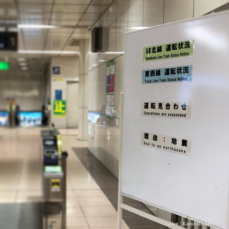 仙台市地下鉄、運転見合わせ中。